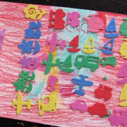Craft foam sticker art